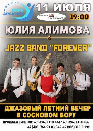 �������� ������� - ���� �������� � Jazz Band