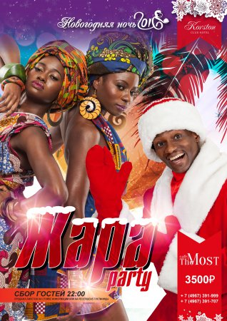 �����-Party� � ��������� �The Most�