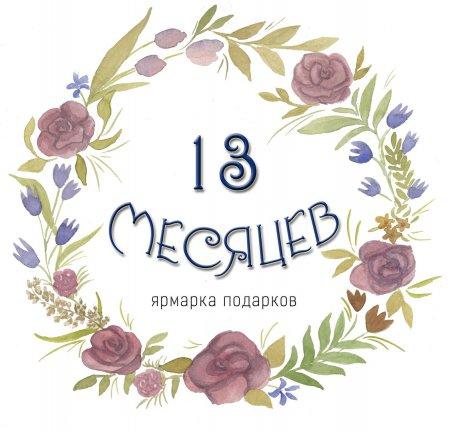 ������� �13 ������� � ���������