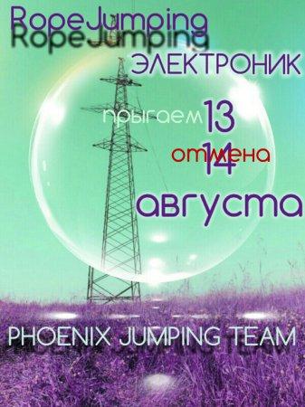 PhoenixJump