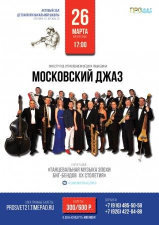 Московский джаз