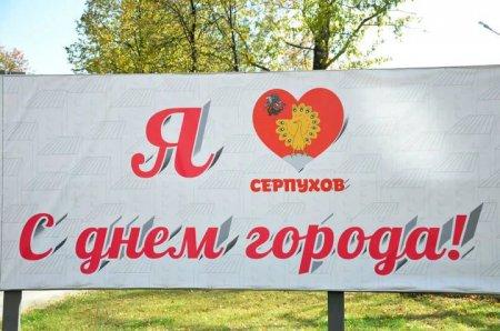 День города Серпухова в 2017 году