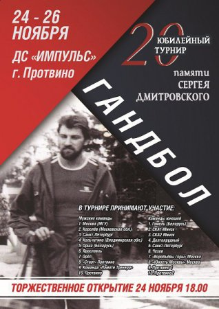 Ежегодный турнир по гандболу «Памяти тренера»