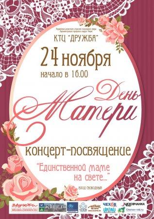 """Концерт посвященный Дню Матери в КТЦ """"Дружба"""""""