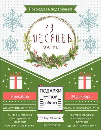 Маркет «13 месяцев» в Серпухове