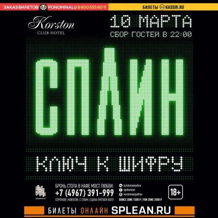 Концерт группы СПЛИН в Korston-Серпухов