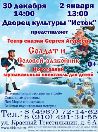 """""""Солдат и Соловей-разбойник"""""""