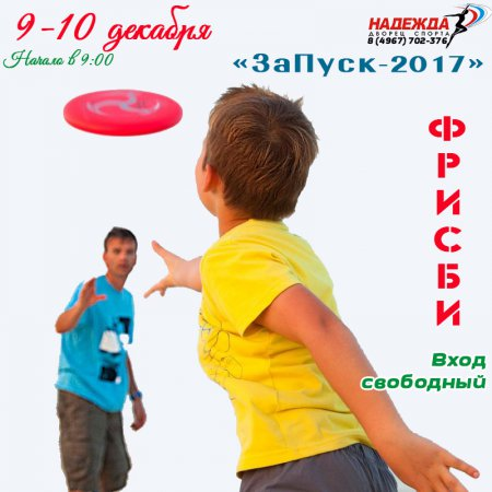 """Открытый зальный турнир по фрисби """"ЗаПуск-2017"""""""