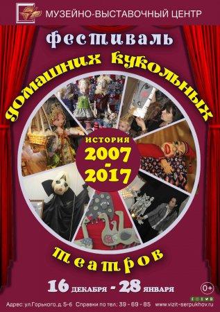 Фестиваль домашних кукольных театров. История