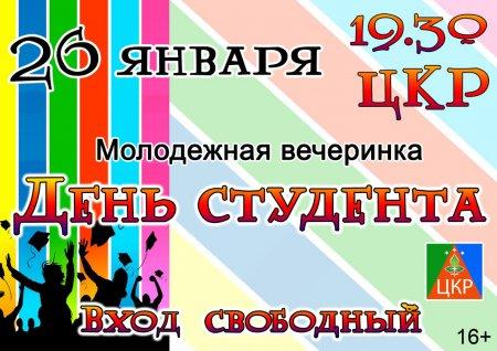 Молодежная вечеринка «День студента»
