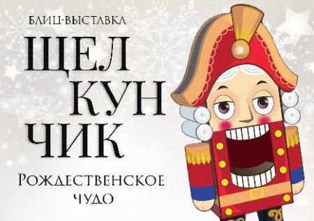 Блиц-выставка «Щелкунчик. Рождественское чудо»