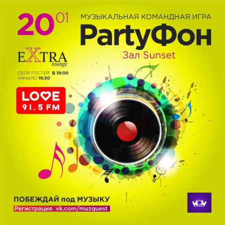 МузКвест PartyФон