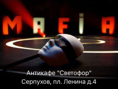 """Мафия в Антикафе """"Светофор"""""""