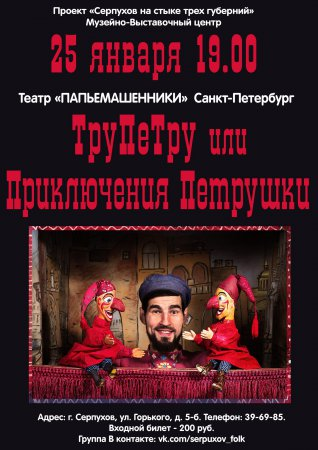 Театр Петрушки «Папьемашенники»
