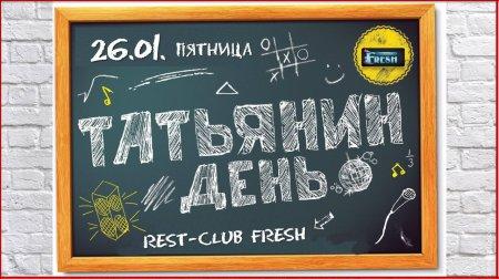 """""""Татьянин День"""" во FRESH Restaurant-Club!"""