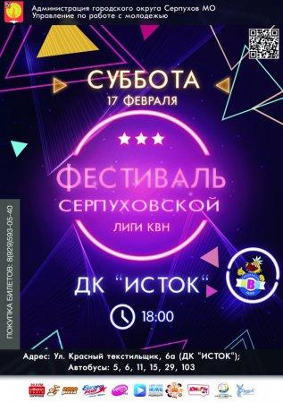 Фестиваль Серпуховской лиги КВН