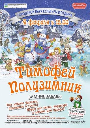Зимние забавы - Тимофей Полузимник