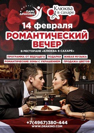 День всех влюбленных в ресторане «Клюква в сахаре»