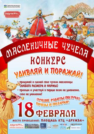 Широкая Масленица КТЦ «Дружба»