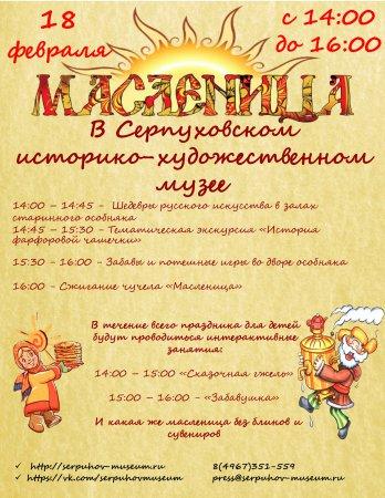 Масленица в Серпуховском историко-художественном музее