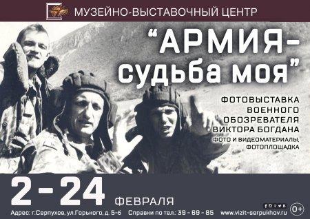 Фотовыставка военного обозревателя Виктора Богдана