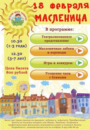 Масленичные гулянья для детей и родителей в Маленькой стране