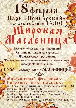 Масленичный фестиваль - Народные игры и забавы в Серпухове