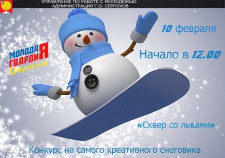 Конкурс креативного снеговика