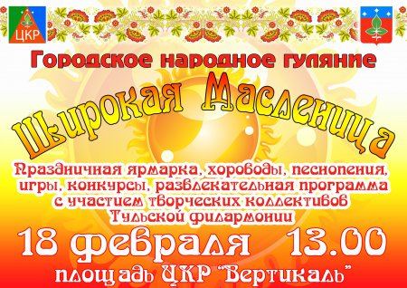 """Городское народное гуляние на площади ЦКР """"Вертикаль"""""""