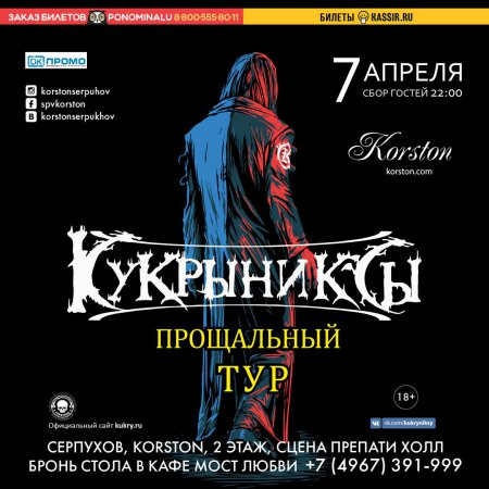 Кукрыниксы в Korston-Серпухов
