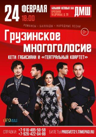 """Кети Габисиани и """"Театральный квартет"""" в Протвино"""
