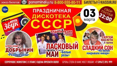 Праздничная дискотека СССР