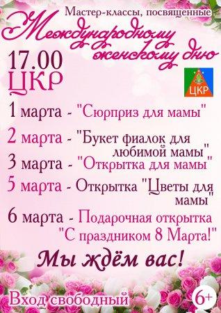 Бесплатные мастер-классы, посвященные Международному женскому дню