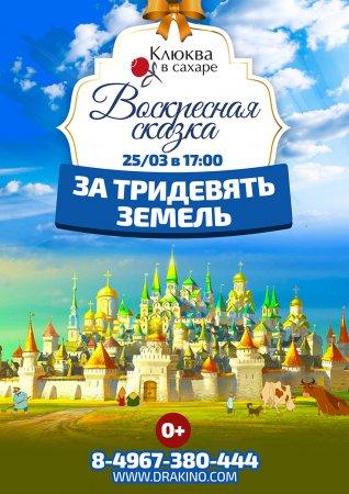 """Бесплатная шоу-программа """"В гостях у сказки""""!"""