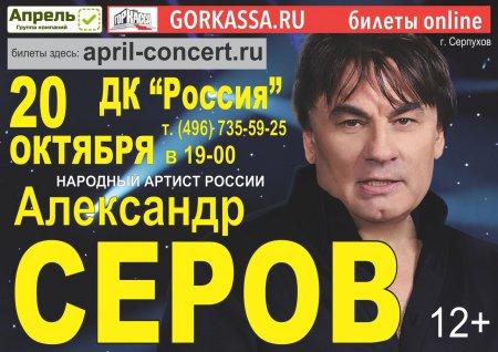 "Афиша ДК ""Россия"" Серпухова"