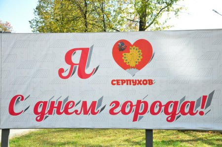 Программа мероприятий на день города