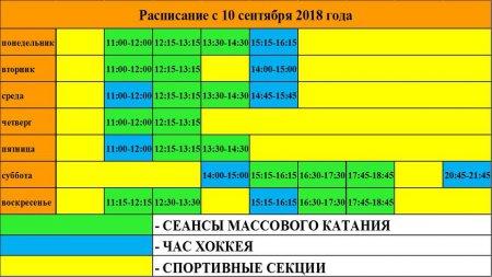Расписание массовых катаний на ледовой арене ТРК Б-КЛАСС