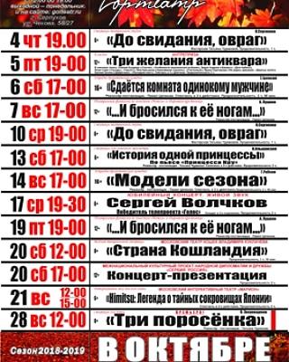 Гортеатр в Серпухове - расписание