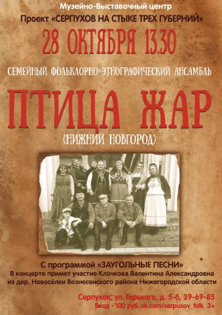 """""""Серпухов на стыке трех губерний"""""""