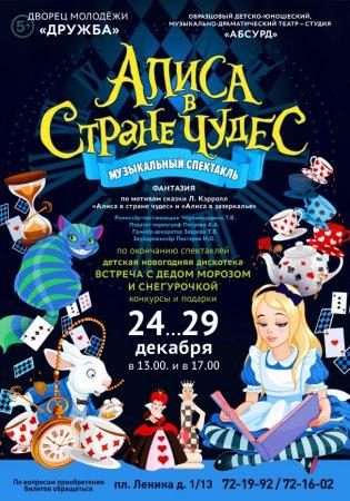 """Спектакль """"Алиса в стране чудес"""" в """"Дружбе"""""""