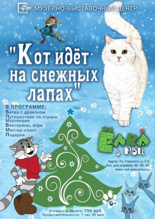 """""""Кот идет на снежных лапах"""" елка в МВЦ"""