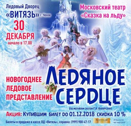 """Новогоднее представление на льду """"Ледяное сердце"""" в Чехове"""