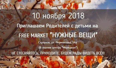 """Бесплатный free market """"Нужные вещи"""""""