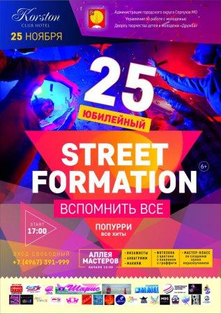 "Фестиваль творческой молодежи ""Стритформейшн"""