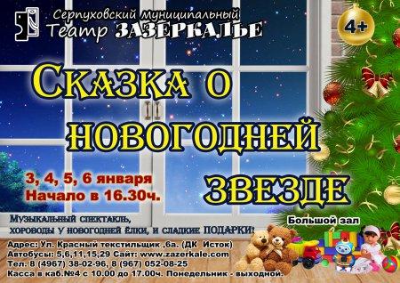 """Музыкальный спектакль """"Сказка о новогодней звезде"""""""