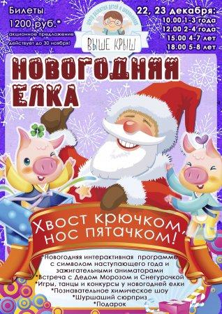 """Новогодняя елка в """"Выше Крыш"""""""