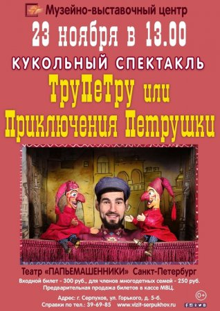 """Тру!Пе!Тру! или приключения Петрушки"""