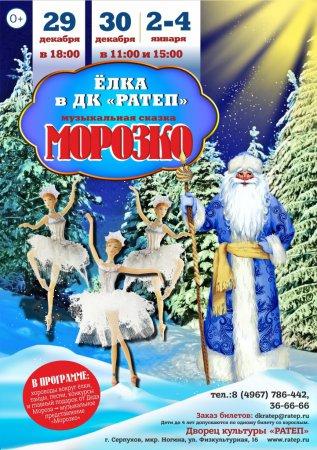 """Детская ёлка """"Морозко"""" в ДК """"РАТЕП"""""""