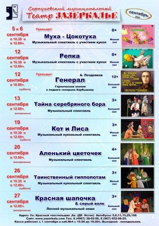 Камерный молодежный театр Зазеркалье